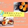募集中【世界のキッチンへ、こんにちパン♪】の画像