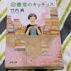 【読書記録】172冊目「竹内真 図書室のキリギリス」の画像