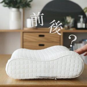 知らなかった!低反発枕の前と後ろ…の画像