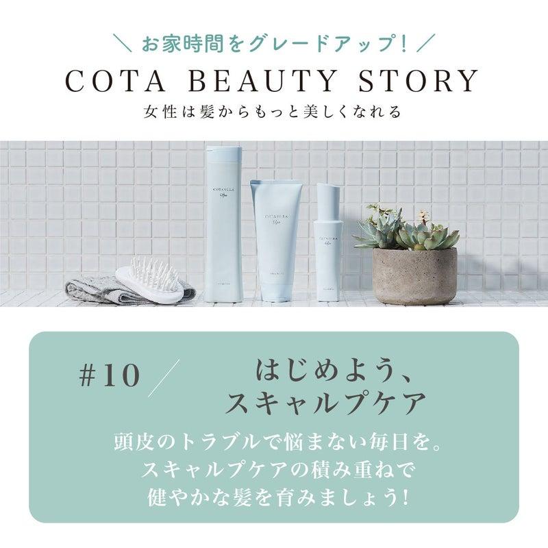 Beauty Story(#10 はじめよう、スキャルプケア)