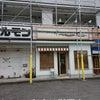 【お店は営業中】工事のお知らせの画像