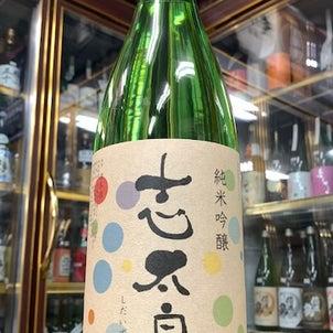 志太泉 純米吟醸 夏酒の画像