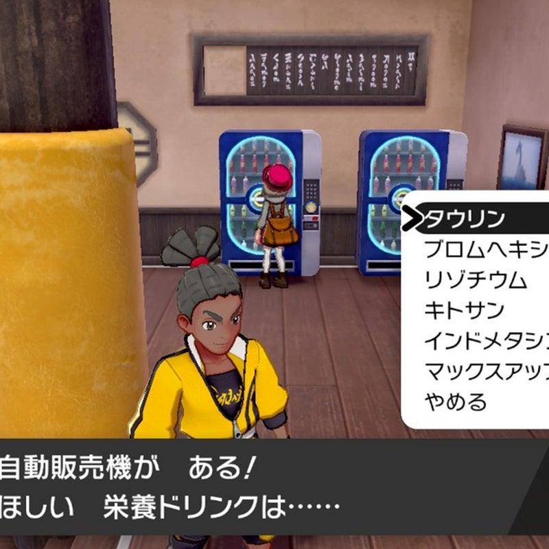 ポケモン 剣 盾 栄養 ドリンク