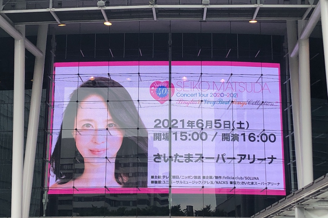 コンサート 2020 中止 松田 聖子 松田聖子|コンサート2021 大阪