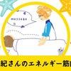 【オーガナイズ】河本亜紀さんのエネルギー筋肉整体 8月島原予約状況の画像
