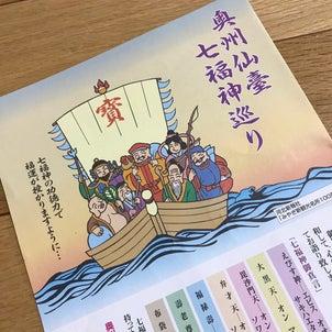 仙台七福神巡り、始めました①まずは、えびすさまと、福禄寿さまへの画像