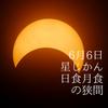 日食のタイミングにつながる増やす道、減らす道の画像