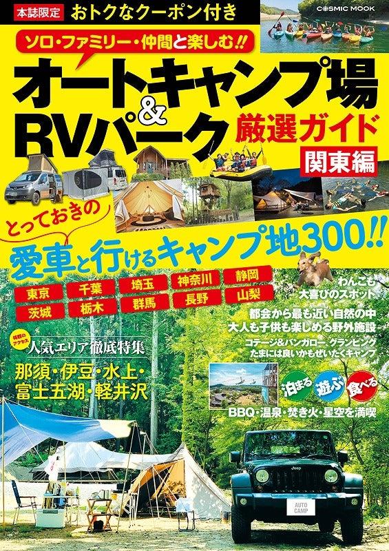 オートキャンプ場&RVパーク厳選ガイド 関東編
