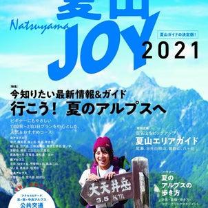 夏山JOY★の画像