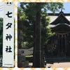 6/10 新月・たまいろ神社ツアー 福岡小郡・七夕神社の画像