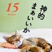 斉藤一人 公式ブログ 一日一語 6月15日