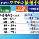 新型コロナウィルス■ワクチン接種予約のお知らせが!!の記事より