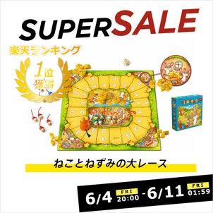 【テレビで紹介!】「ねことねずみの大レース」を楽天スーパーセール期間中割引!の画像