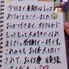 自慢させてくれ【生徒さんから手書きメッセージもらいました】の画像