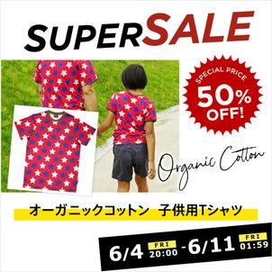 【半額/期間限定!】親子でお揃いOK!オーガニックコットンTシャツ!の画像