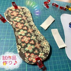 試作中〜、普段使いの布ナプキン。の画像