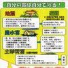 京町 防災マニュアル(避難編) 令和3年版の画像
