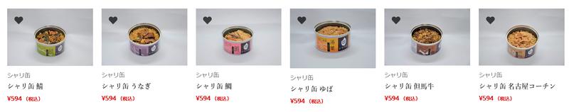 壽圭株式会社 シャリ缶