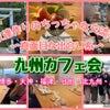 着物でお出かけしたい時は九州カフェ会へ!カフェ会の予定★2021/06/07〜13までの画像