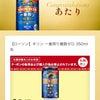 今、あたり!ビール(*Ü*)無料レモン酎ハイ!!の画像