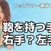 エレガントに魅せる鞄を持つ手/田中愉子の画像