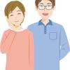 せつこの介護日記  はじめてのショートステイの間、久しぶりの夫婦の時間の画像