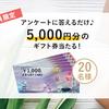 5,000円分のギフトカードを当てよう☺マイレピ アンケートキャンペーン✨6月30日までの画像