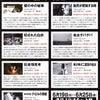 <若松孝二映画祭②>ミニシアター押しかけトーク隊リモートトーク開催します!の画像