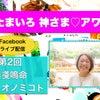 6/8ライブ配信「神さま♡アワー」第2回スサノオノミコトの画像