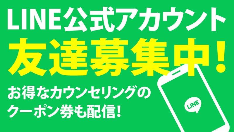 LINE公式アカウント 友達募集中!