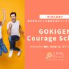 幸せになる勇気を育む「GOKIGEN Courage School」第1期生募集!の画像
