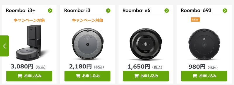 アイロボット ロボット掃除機 Roomba ルンバ サブスクリプション