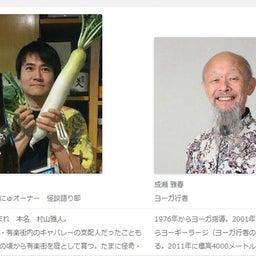 画像 『稲川淳二の怪談グランプリ2020』のトップ5に選ばれた、全国でもトップレベルの の記事より 2つ目