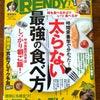 日経トレンディーでプラントベースミートや完全食的な食品の実食比較!の画像