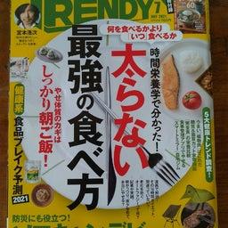 画像 日経トレンディーでプラントベースミートや完全食的な食品の実食比較! の記事より 1つ目