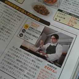 画像 日経トレンディーでプラントベースミートや完全食的な食品の実食比較! の記事より 2つ目