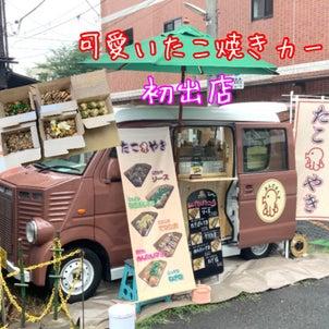 ★可愛いたこ焼きキッチンカーご紹介★の画像