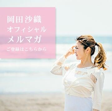 岡田沙織オフィシャルメルマガ