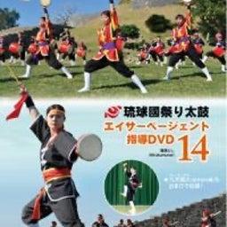 画像 エイサーページェント指導DVD14【サンプル動画あり】 の記事より