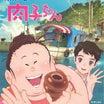 「漁港の肉子ちゃん」の映画レビューと興行収入予想