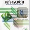 フレグランスジャーナル社『AROMA RESEARCH』にてご紹介いただきましたの画像
