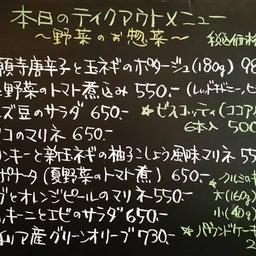 画像 6/9 本日の惣菜です☺️ の記事より 2つ目