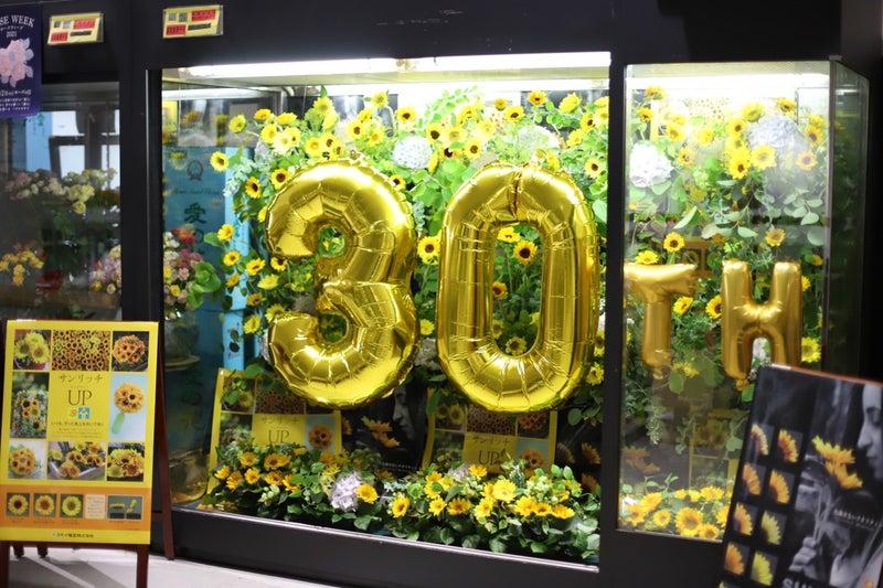 タキイ種苗ひまわりサンリッチ30周年