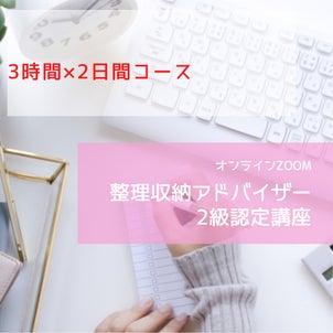 【残席2】整理収納アドバイザー2級・オンラインの画像