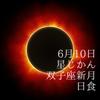 双子座新月 日食 目と目があうことで促される循環の画像