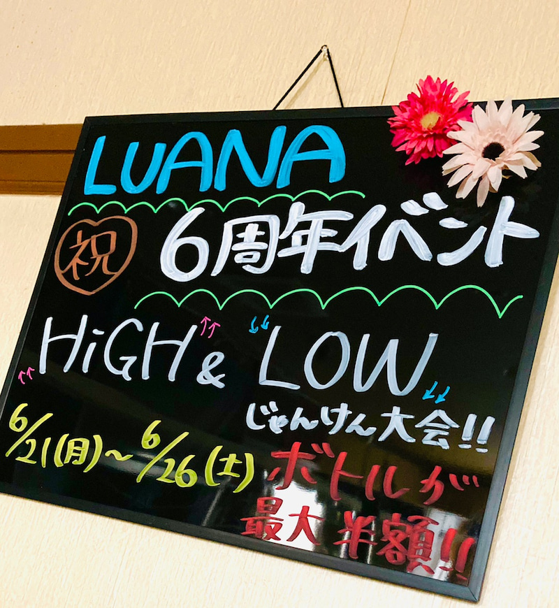 LUANA 6周年イベント!