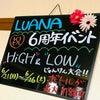 LUANA 6周年イベント!の画像