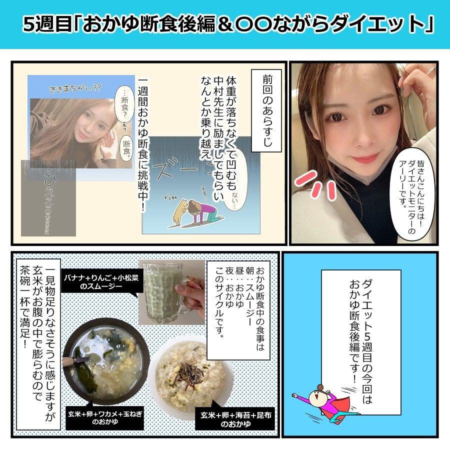 東京都世田谷区三軒茶屋のダイエットモニター