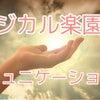 【〆切まで3日!】マジカル楽園塾・コミュニケーション編 2期の画像