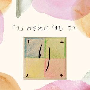 「り」を書いてみようの画像